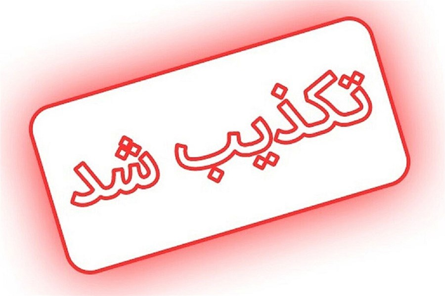 حکم قصاص زهرا اسماعیلی اجرا شده است/ تکذیب دروغ بزرگ سکته قلبی قبل از اجرای حکم