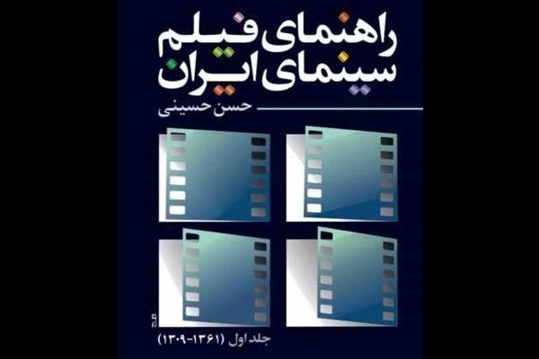 کتاب «راهنمای فیلم سینمای ایران» منتشر شد