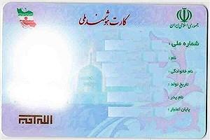 تصویر  پیشنهاد درج نام «مادر» روی کارت ملی به کجا رسید؟
