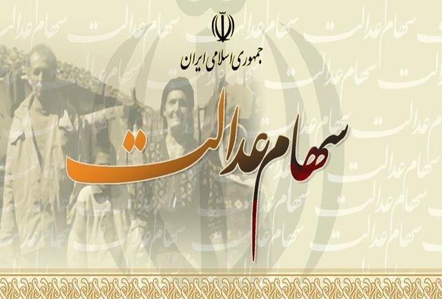 ارزش سهام عدالت امروز 3 اسفند