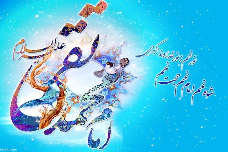 تصویر پیام تبریک رسانه پرسون به مناسبت ولادت امام محمد تقی علیه السلام (جواد الائمه)