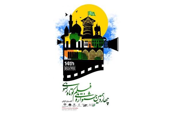 چهاردهمین جشنواره ملی فیلم کوتاه رضوی آغاز شد