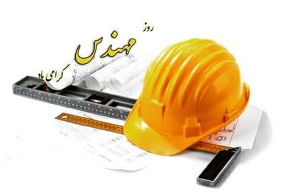 تصویر پیام رئیس سازمان به مناسبت روز مهندس