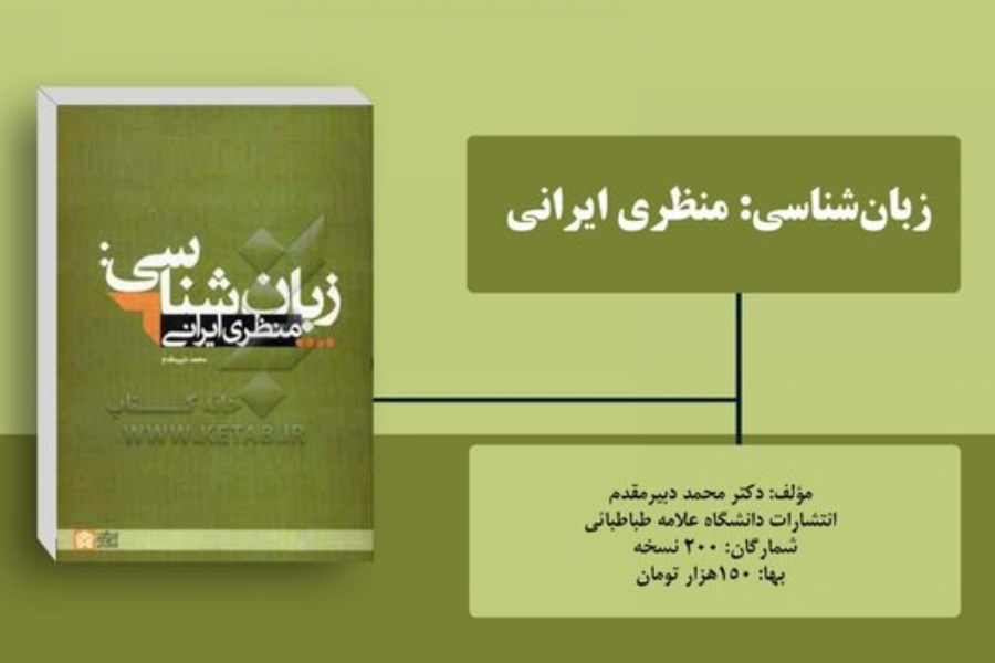 «زبانشناسی: منظری ایرانی» منتشر شد