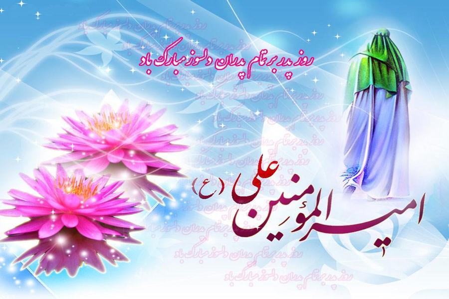 پیامک به مناسبت ولادت حضرت علی(ع) / متن تبریکروز مرد و روز پدر امسال
