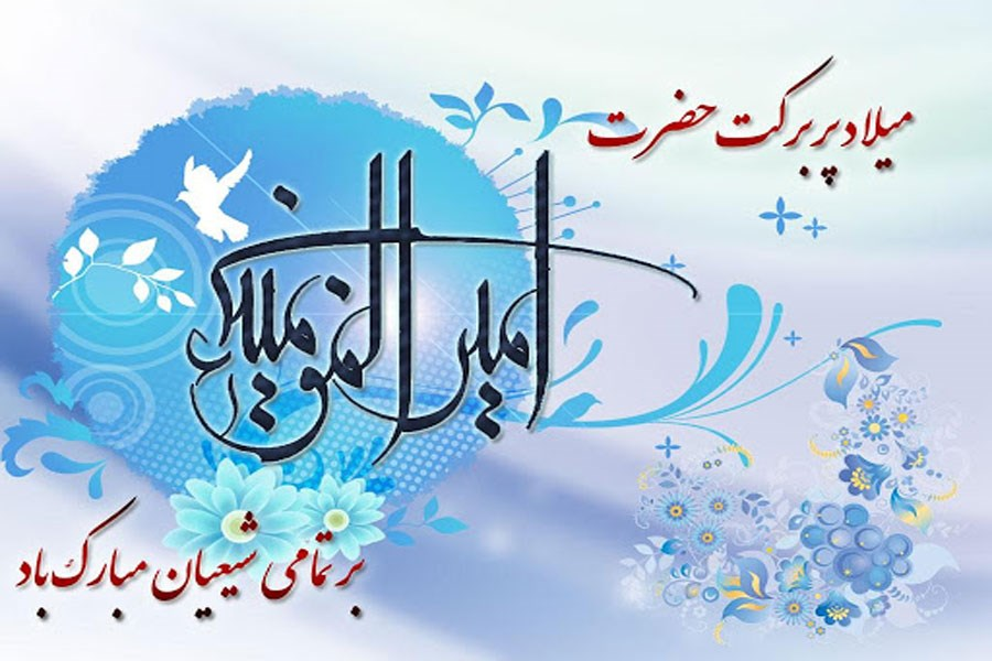 تصویر ولادت حضرت علی(ع) و روز پدر بر تمام شیعیان مبارک