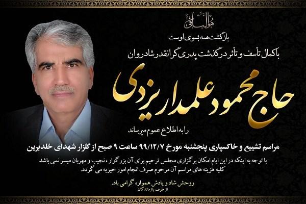 پیام تسلیت پرسون به رئیس سازمان صمت استان یزد