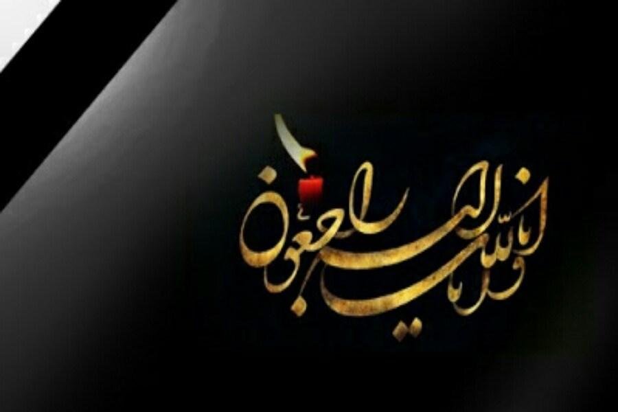 تصویر تسلیت رسانه پرسون برای درگذشت مادر بزرگوار ناصر شیخی مدیر کل پشتیبانی و منابع انسانی صندوق بازنشستگی کشور