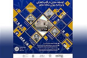 تصویر  نخستین وبینار توسعه محلی در قلب تاریخی تهران