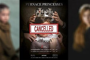 تصویر  همه حواشی لغو یک نمایشگاه/ چرا «پرنسس کوره» مصداق کودکآزاری بود؟