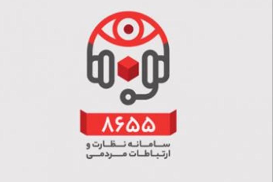ارتباط مستقیم تلفنی با مدیریت امور بازرسی و نظارت بانک شهر