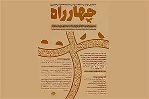 تصویر  انتشار فراخوان دوره دوم مسابقه نمایشنامه نویسی «چهارراه»