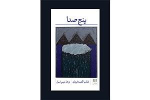 تصویر  نویسنده سرشناس عراقی با «پنج صدا» به ایران رسید