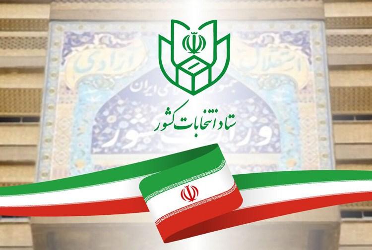تصویر زمانبندی و جزییات نامنویسی داوطلبان شوراهای شهر اعلام شد