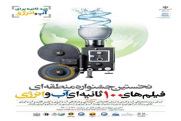 برگزاری نخستین جشنواره منطقهای فیلمهای 100 ثانیهای آب و انرژی
