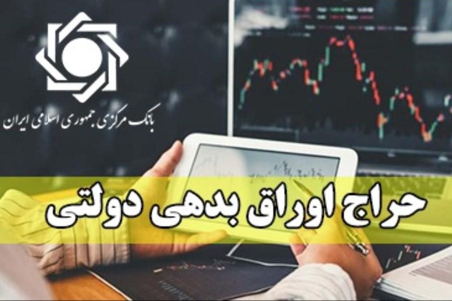 اعلام نتیجه حراج اوراق بدهی دولتی و برگزار حراج جدید
