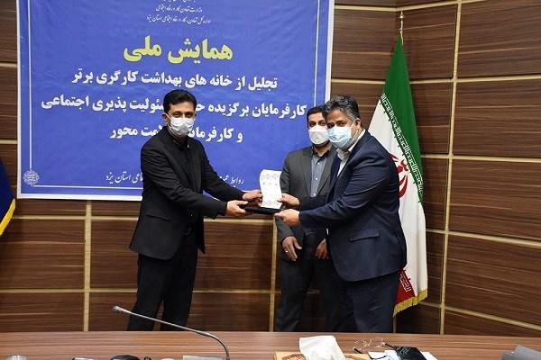 برگزاری همایش ملی تجلیل از خانه های بهداشت کارگری برتر در یزد