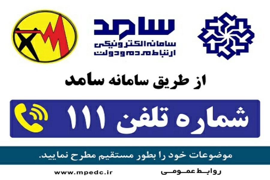 کسب موفقیت توزیع برق استان مرکزی در سامانه سامد