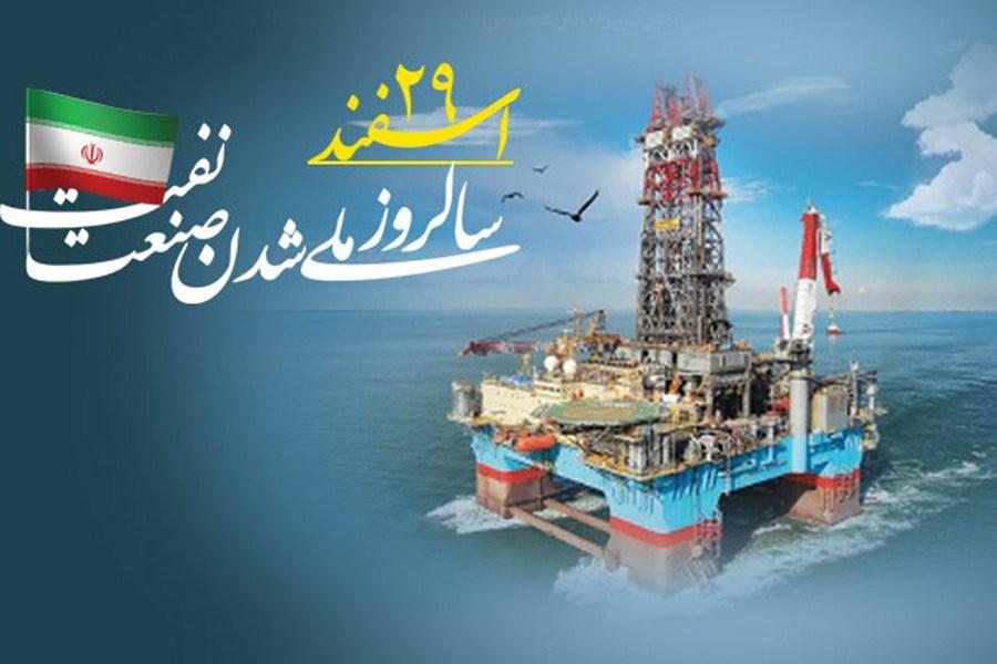 روز ملی شدن صنعت نفت مبارک باد