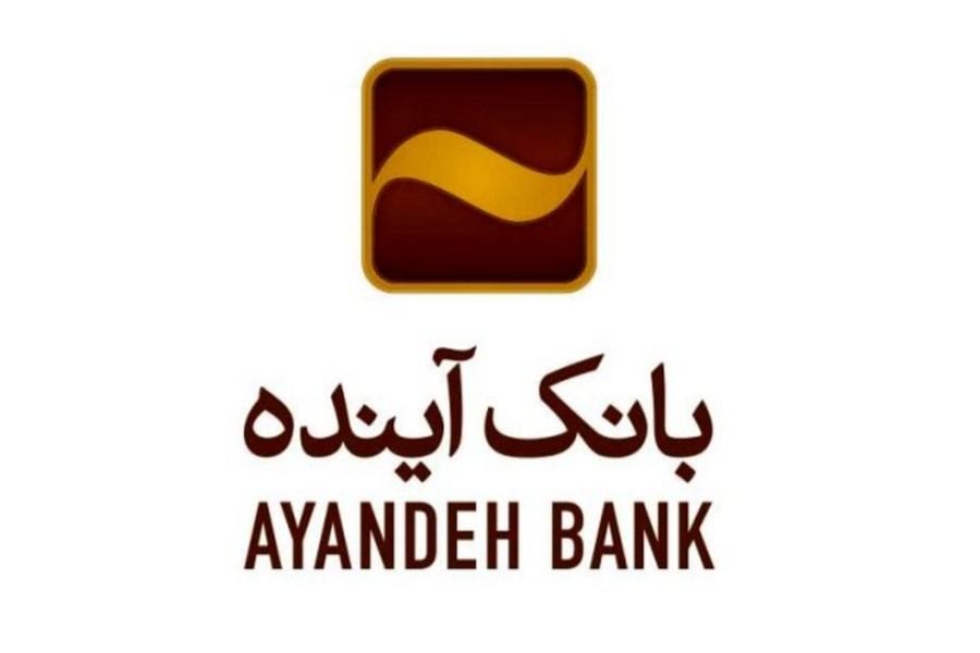 احراز هویت الکترونیکی سجام در سامانه «کیلید» بانک آینده امکان پذیر شد