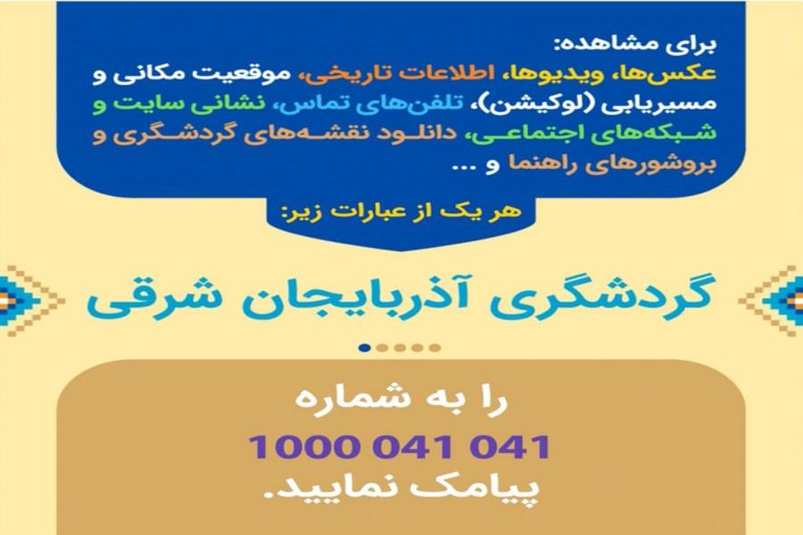راهاندازی سامانه راهنمای پیامکی گردشگری آذربایجان شرقی