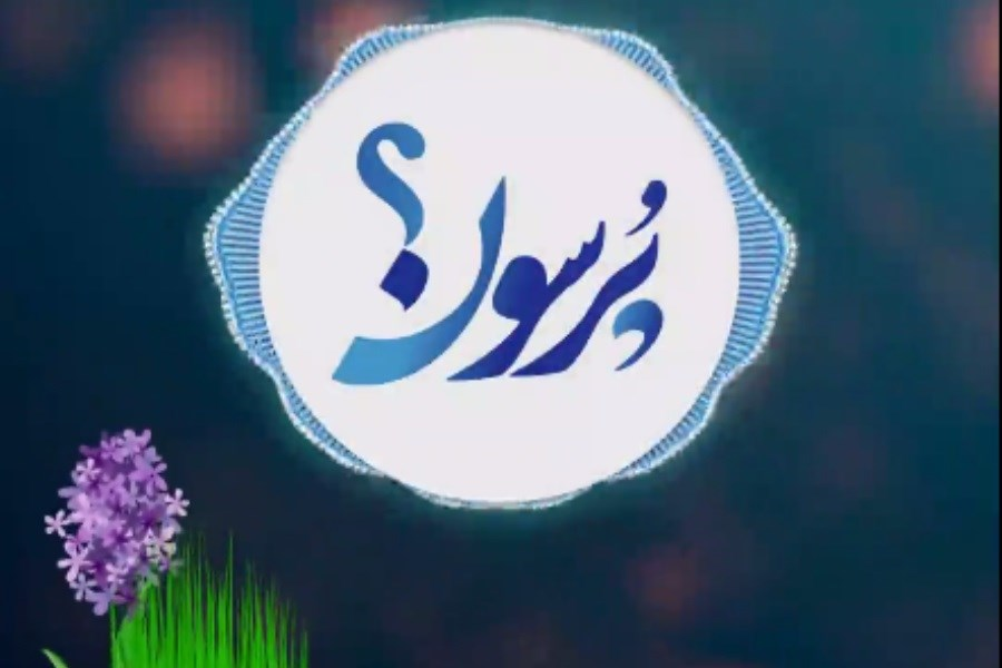 تصویر پادکست خبری نبض پرسون؛ 30 اسفندماه