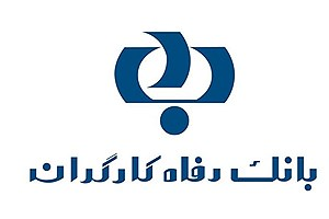 تصویر  خدمات جدید سامانه بانکداری اینترنتی بانک رفاه کارگران ارائه شد