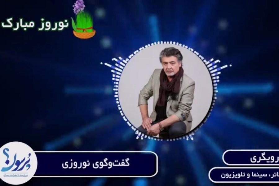 تصویر گپ و گفت نوروزی پرسون با رضا رویگری