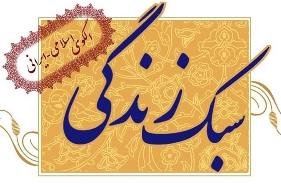 هدف فرهنگی سپاه در1400 ترویج سبک زندگی اسلامی- ایرانی  است
