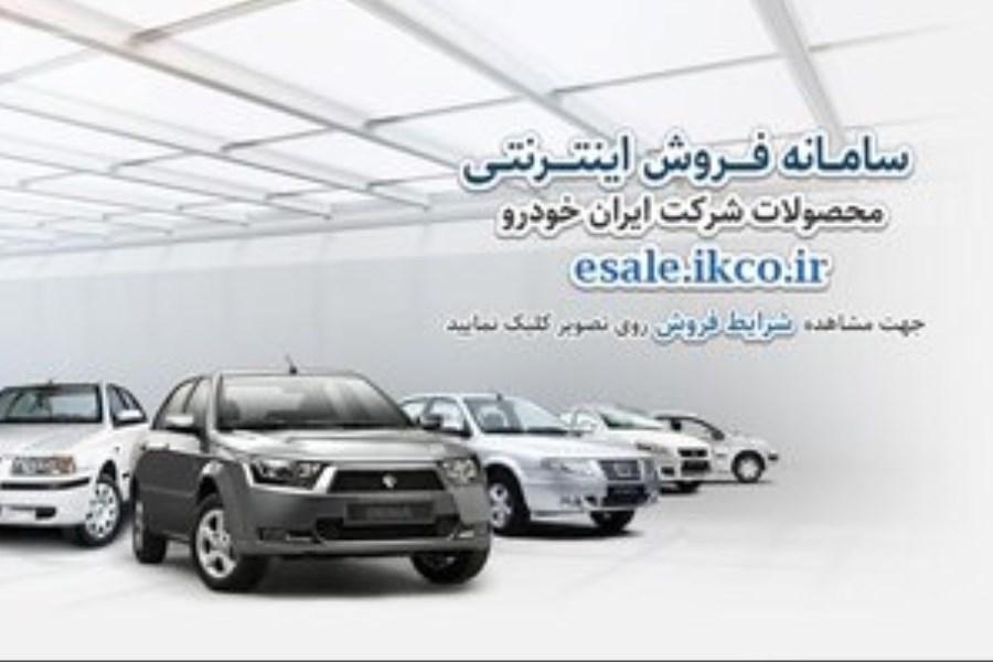 تصویر پیش فروش پژو ۲۰۷ و چهار خودروی دیگر ایران خودرو