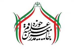 تصویر  بیانیه جامعه مدرسین حوزه علمیه قم به مناسبت روز جمهوری اسلامی