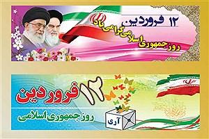 تصویر تبریک رسانه پرسون به مناسبت 12 فروردین روز جمهوری اسلامی ایران