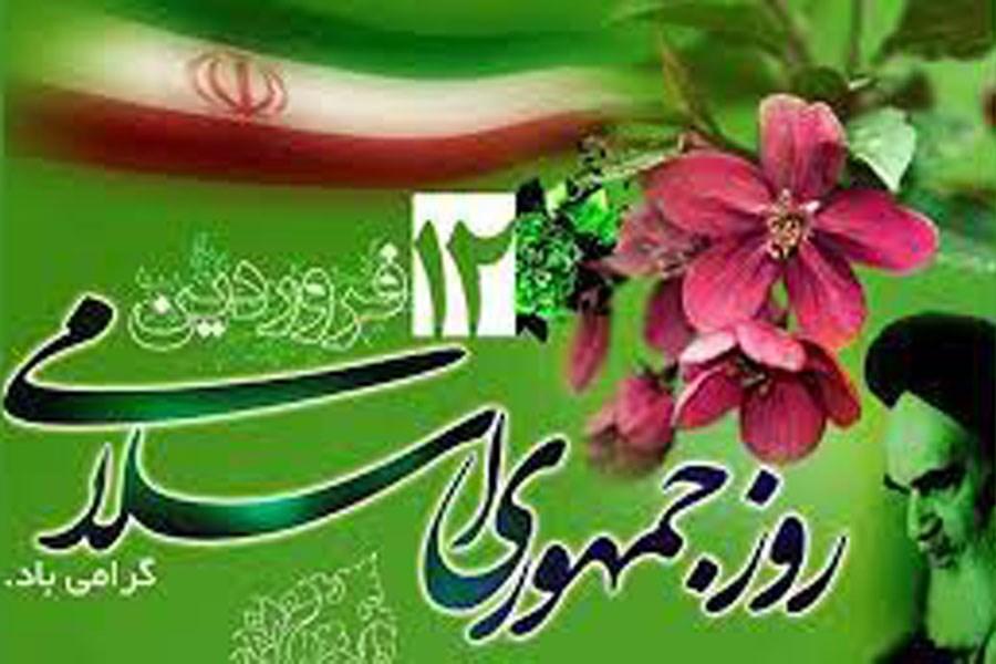 پیام تبریک 12فروردین روز جمهوری اسلامی