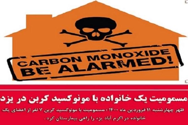 تصویر مسمومیت هفت نفر از اعضای یک خانواده در یزد