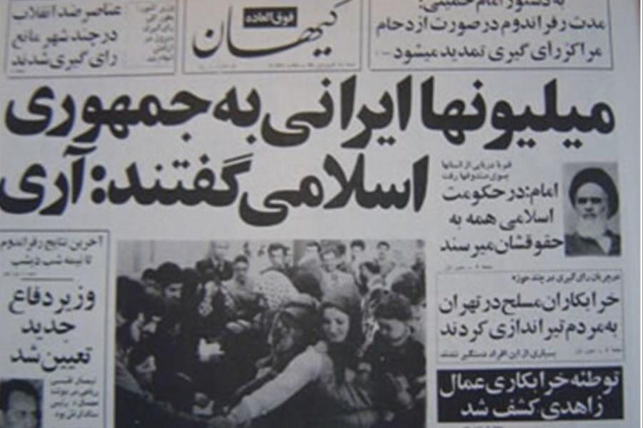 تصویر 12 فروردین؛ روز آری به جمهوری اسلامی