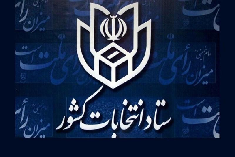 روند بررسی صلاحیت داوطلبان انتخابات شوراها توسط وزارت کشور +توضیحات