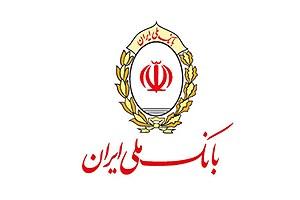 تصویر  عملکرد برتر بانک ملی ایران در میان دستگاه های اجرایی استان ها