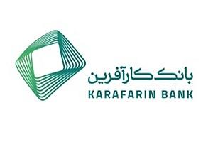 تصویر  سپرده های بانک کارآفرین در مرداد ماه رشد کرد