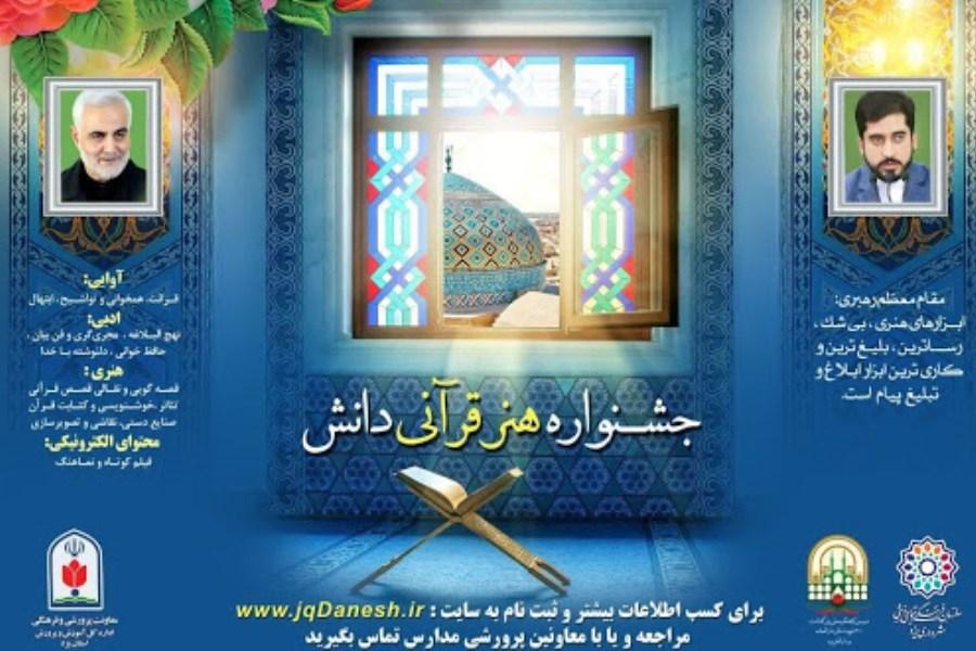 استقبال بیش از ۴۱ هزار دانش آموز ازاولین جشنواره هنر قرآنی دانش یزد
