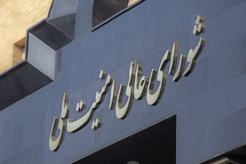تکذیبیه شورای عالی امنیت ملی به ادعای یک نماینده سابق مجلس