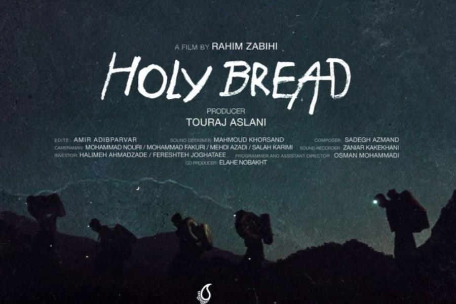 راهیابی نان مقدس به «هات داکس» کانادا