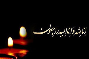 تصویر تسلیت پرسون برای درگذشت مرحوم ملک مسعود ملک از فعالان تاثیرگذار رسانه ای در استان یزد