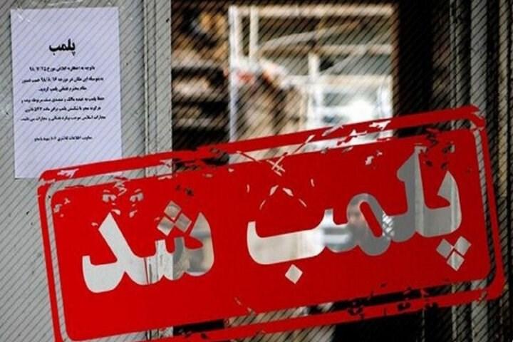پلمب 18 واحدصنفی متخلف در شهر یزد