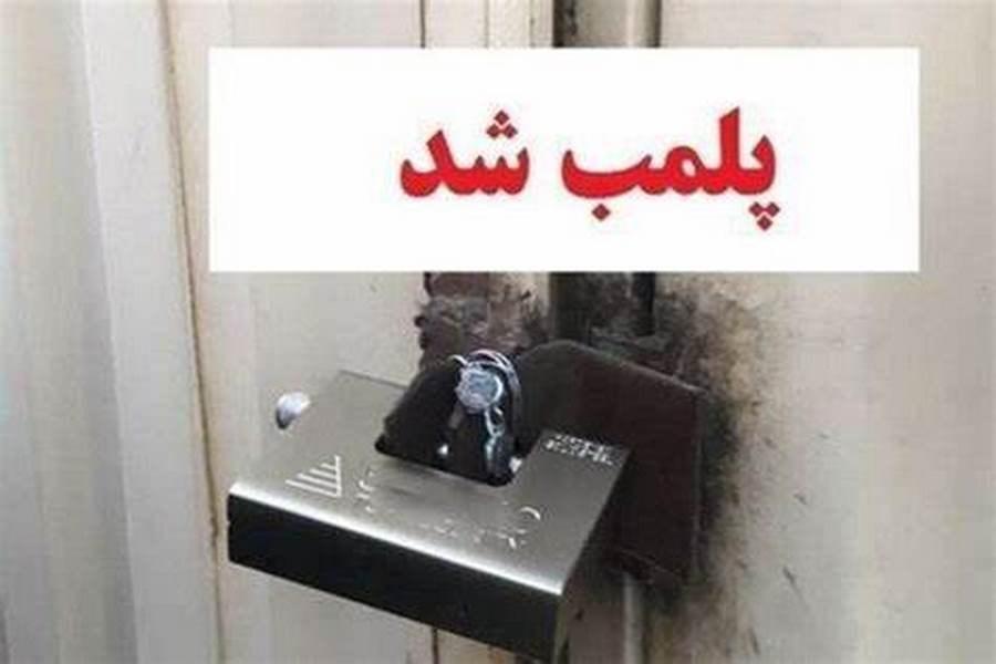 116 واحد متخلف کرونایی در زنجان پلمپ شد