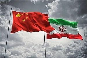 تصویر  سند ۲۵ ساله ایران و چین، بزرگترین اتفاق اقتصادی در ایران است