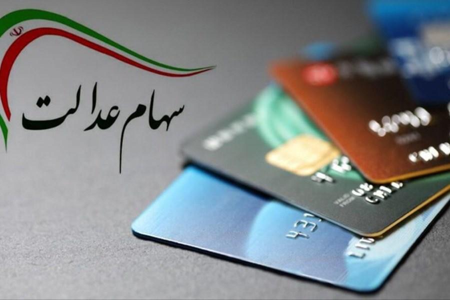 کارت اعتباری سهام عدالت به این افراد نمیرسد!