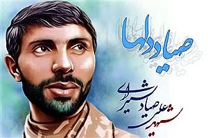 تصویر 21 فروردین سالروز شهادت امیر سپهبد صیاد شیرازی