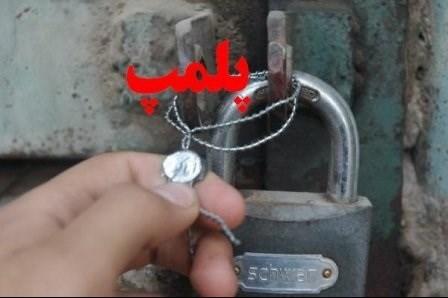 فک پلمپ غیرقانونی توسط یک واحد صنفی در یزد