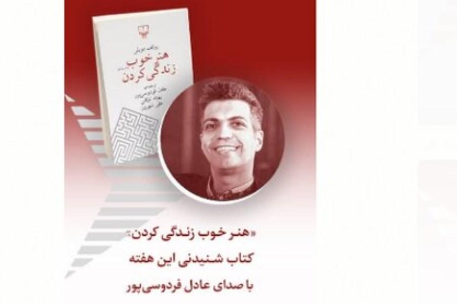 تصویر انتشار یک کتاب صوتی با صدای عادل فردوسی پور