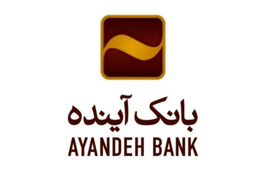 پیام تبریک مدیر روابط عمومی بانک آینده به مناسبت روز ارتباطات و روابط عمومی